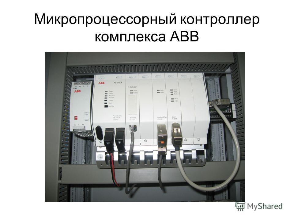 Микропроцессорный контроллер комплекса АВВ