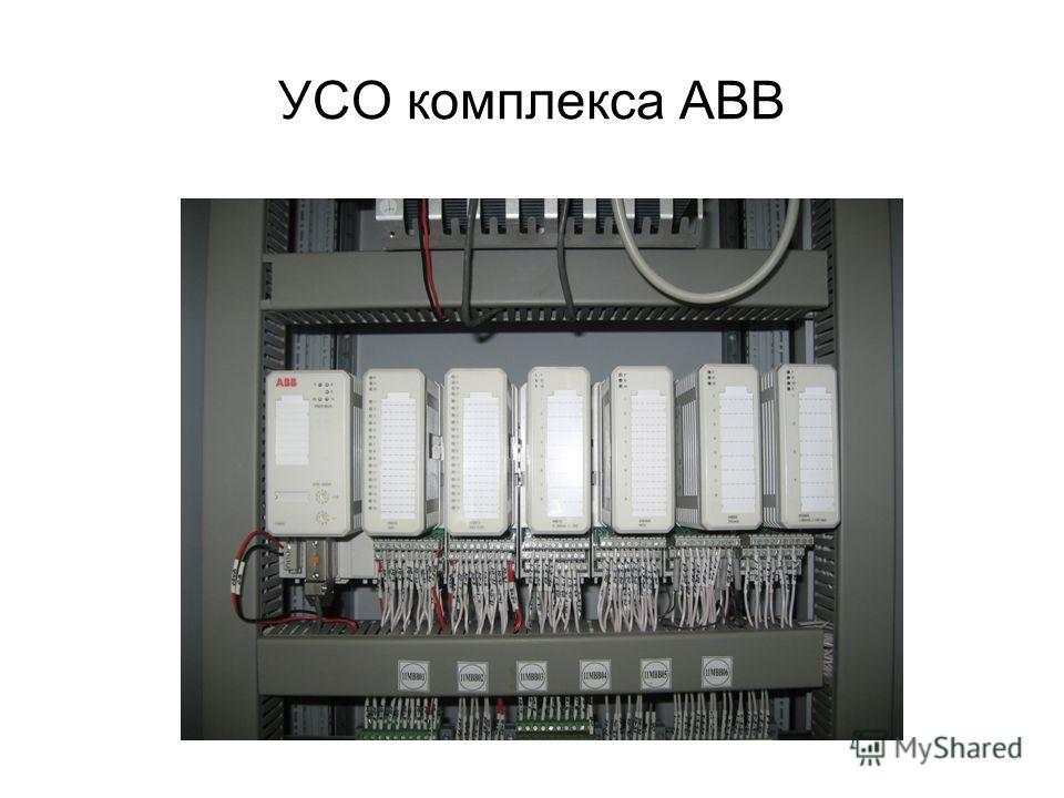 УСО комплекса АВВ