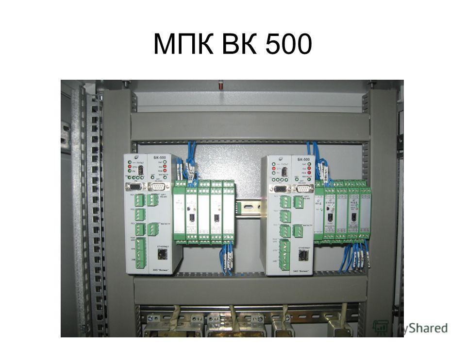 МПК ВК 500