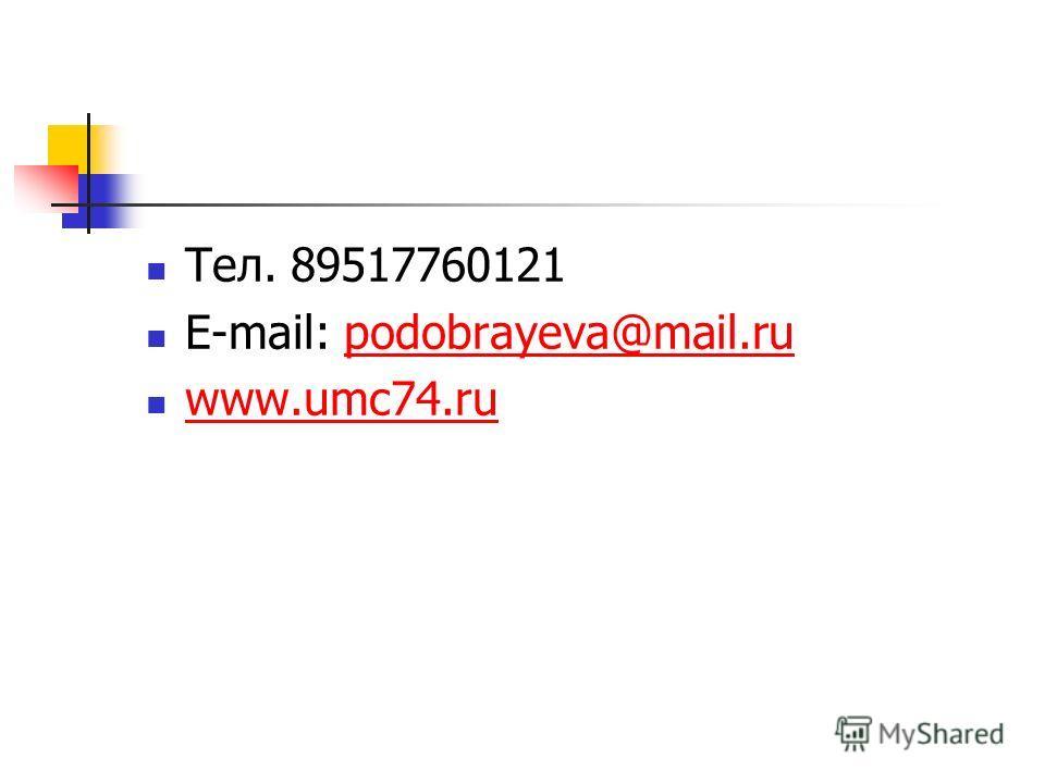 Тел. 89517760121 E-mail: podobrayeva@mail.rupodobrayeva@mail.ru www.umc74.ru