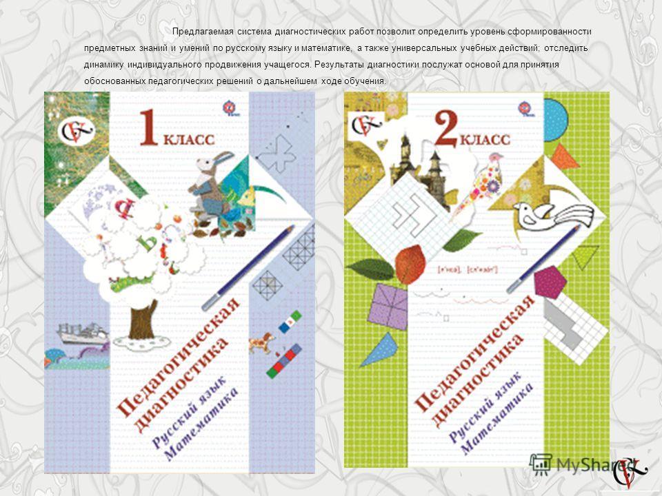 Предлагаемая система диагностических работ позволит определить уровень сформированности предметных знаний и умений по русскому языку и математике, а также универсальных учебных действий; отследить динамику индивидуального продвижения учащегося. Резул