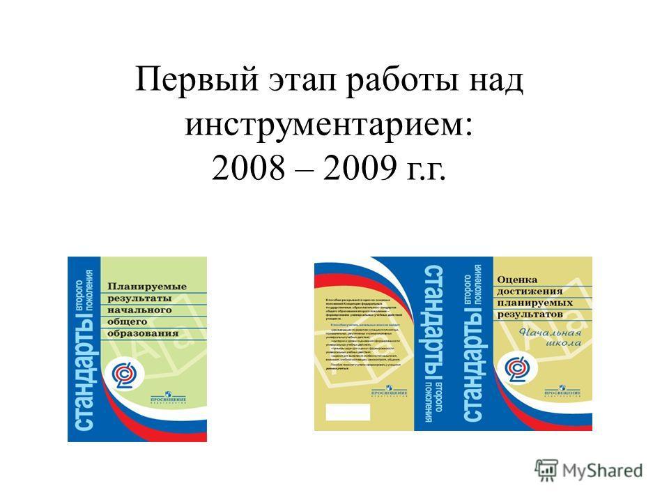 Первый этап работы над инструментарием: 2008 – 2009 г.г.