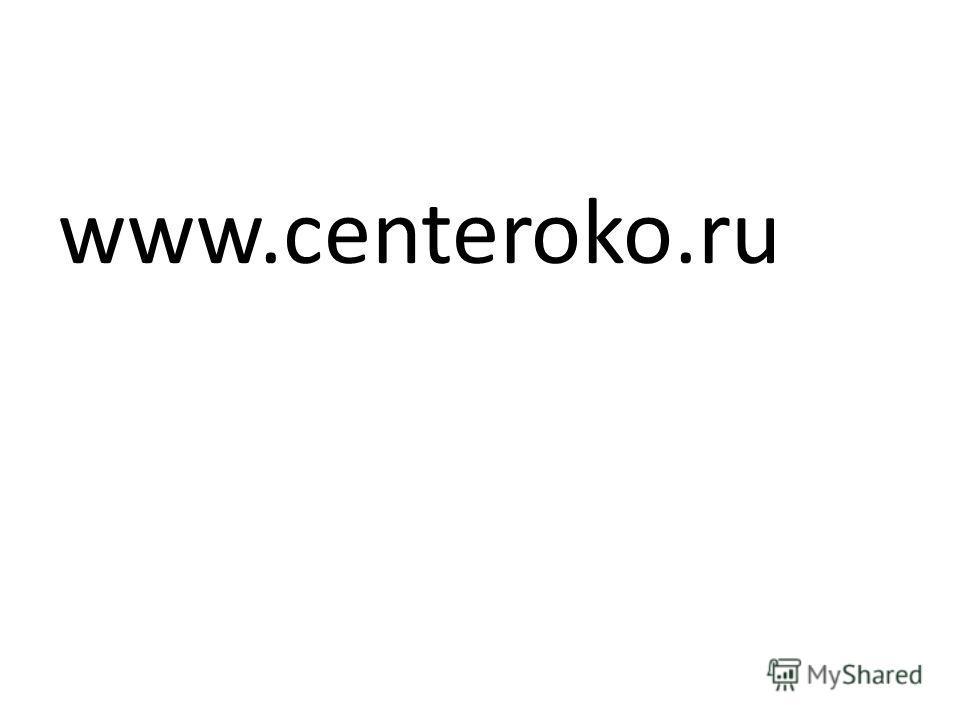 www.centeroko.ru