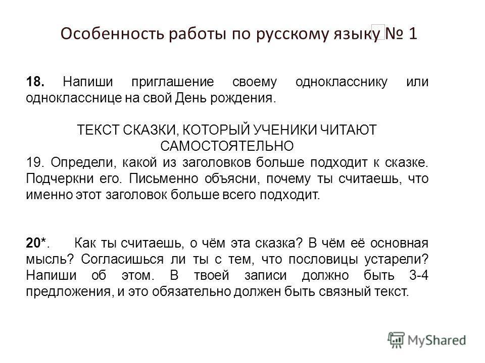 Высшая школа экономики, Москва, 2013 Особенность работы по русскому языку 1 фото 18. Напиши приглашение своему однокласснику или однокласснице на свой День рождения. ТЕКСТ СКАЗКИ, КОТОРЫЙ УЧЕНИКИ ЧИТАЮТ САМОСТОЯТЕЛЬНО 19. Определи, какой из заголовко