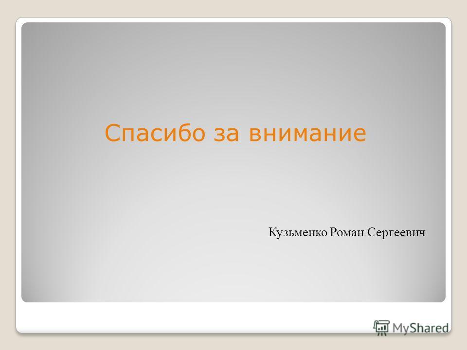 Спасибо за внимание Кузьменко Роман Сергеевич