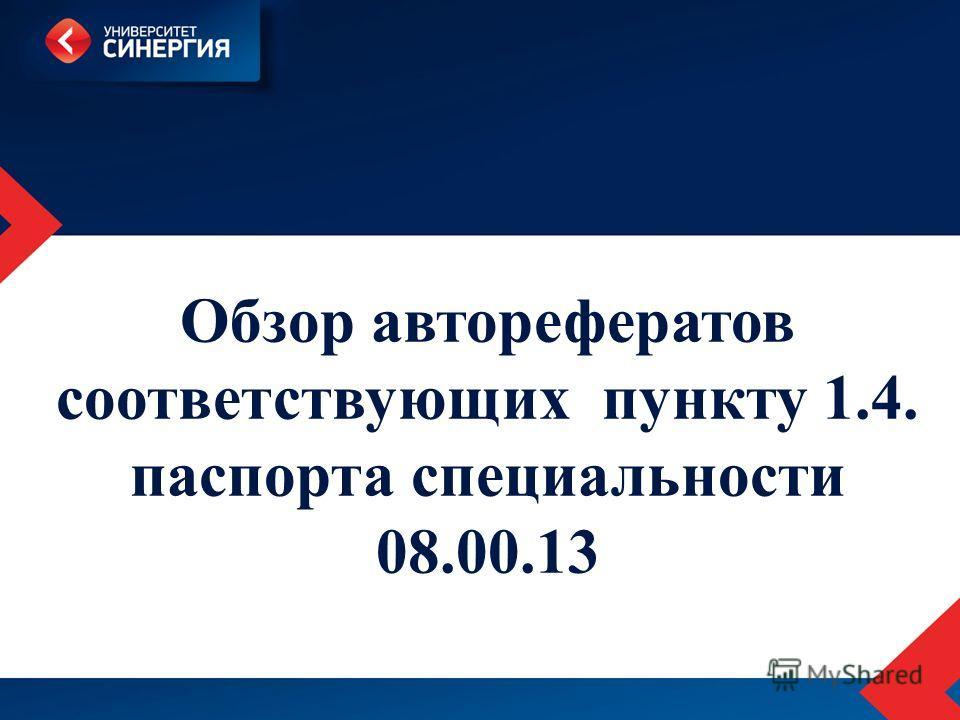 Обзор авторефератов соответствующих пункту 1.4. паспорта специальности 08.00.13