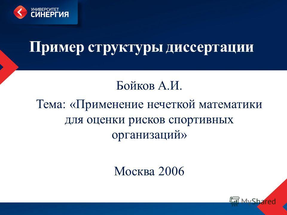 Пример структуры диссертации Бойков А.И. Тема: «Применение нечеткой математики для оценки рисков спортивных организаций» Москва 2006