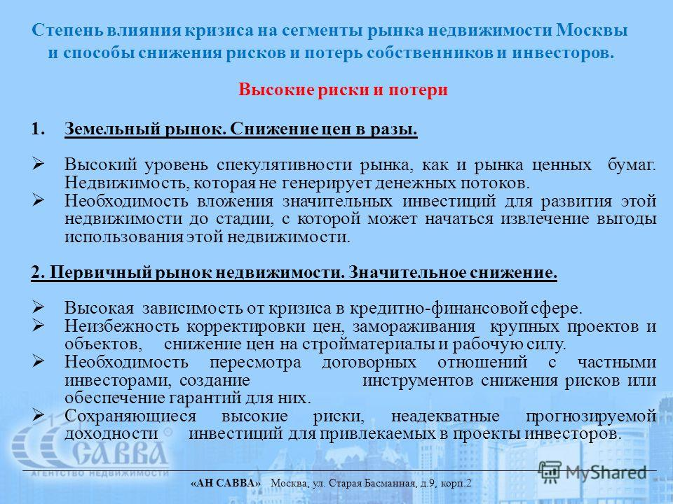Степень влияния кризиса на сегменты рынка недвижимости Москвы и способы снижения рисков и потерь собственников и инвесторов. Высокие риски и потери 1. 1.Земельный рынок. Снижение цен в разы. Высокий уровень спекулятивности рынка, как и рынка ценных б