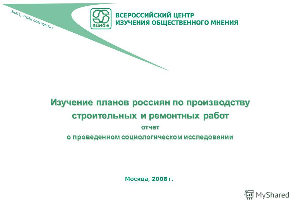 Москва, 2008 г. Изучение планов россиян по производству строительных и ремонтных работ отчет о проведенном социологическом исследовании