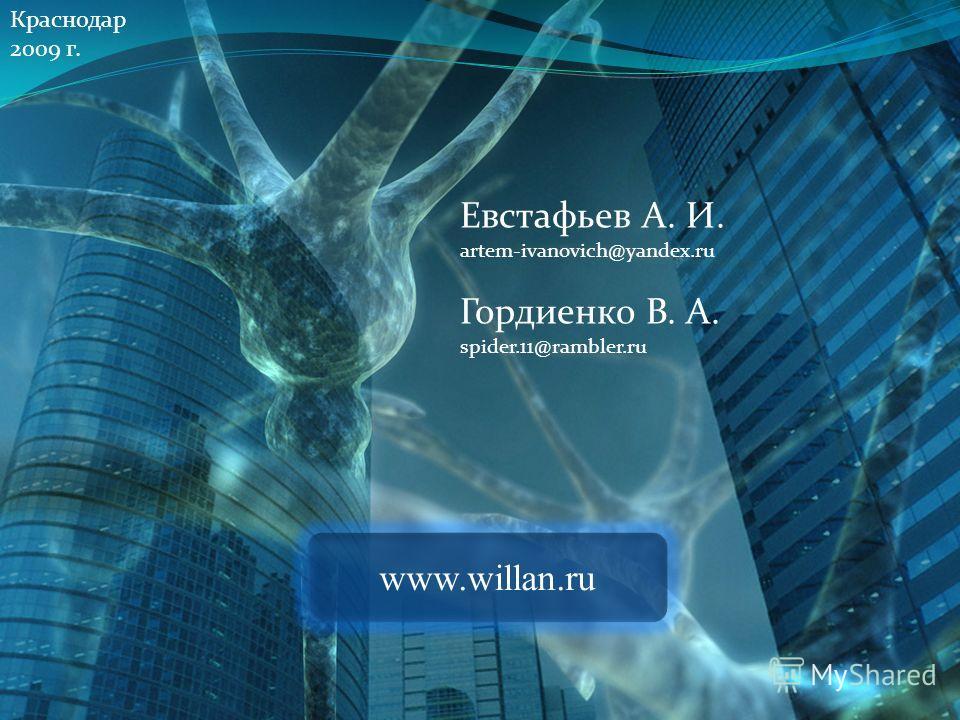 www.willan.ru Евстафьев А. И. artem-ivanovich@yandex.ru Гордиенко В. А. spider.11@rambler.ru Краснодар 2009 г.