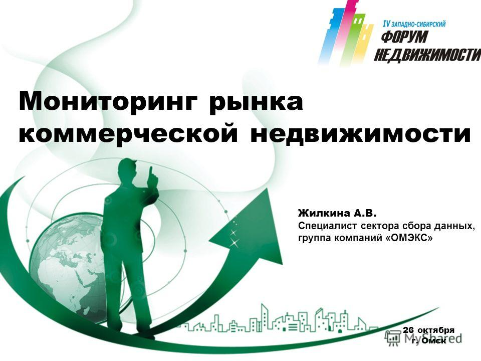 Мониторинг рынка коммерческой недвижимости 26 октября г. Омск Жилкина А.В. Специалист сектора сбора данных, группа компаний «ОМЭКС»