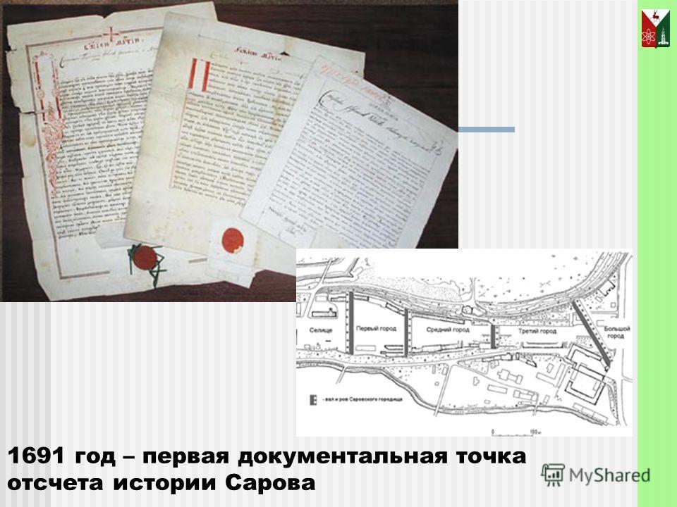 1691 год – первая документальная точка отсчета истории Сарова