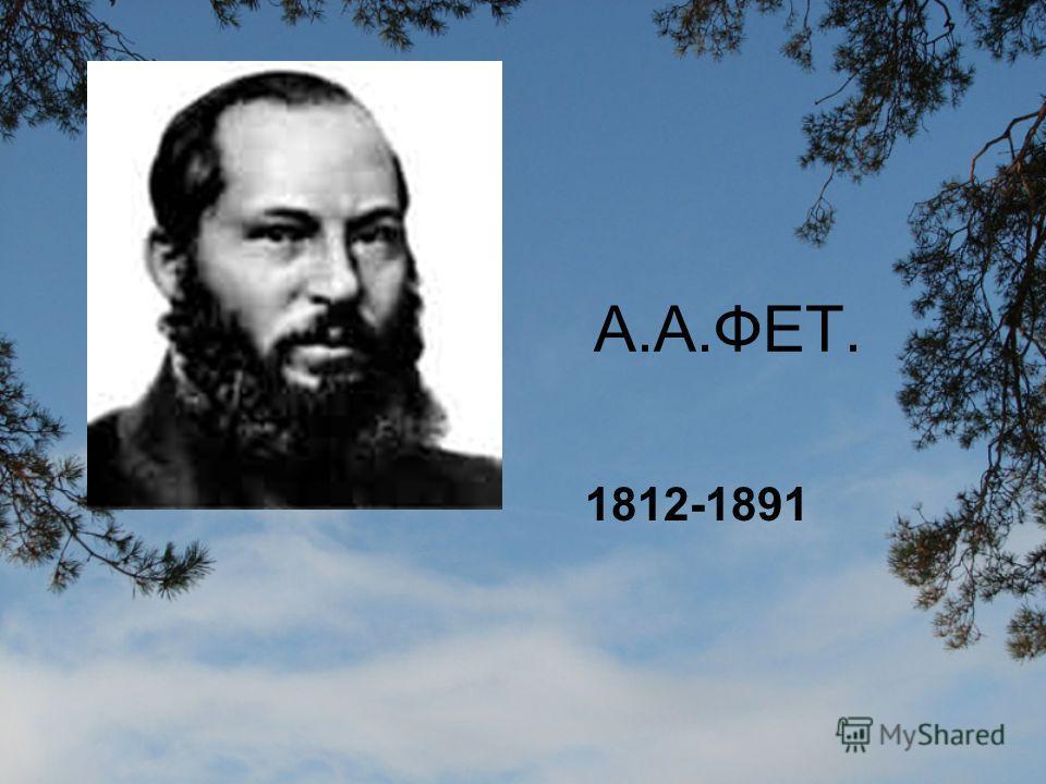 А.А.ФЕТ. 1812-1891