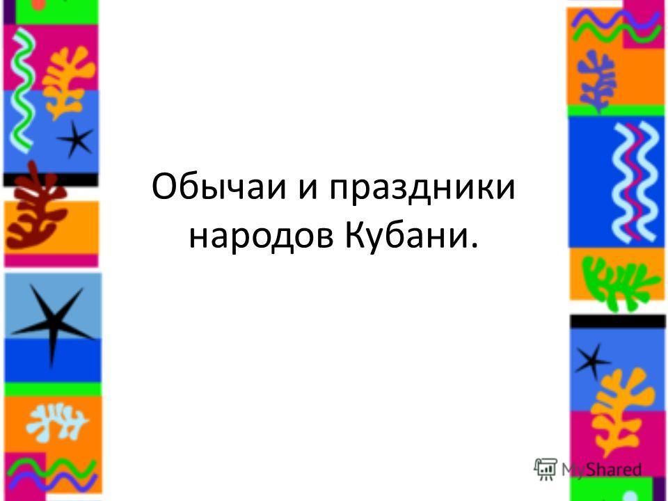 Обычаи и праздники народов Кубани.