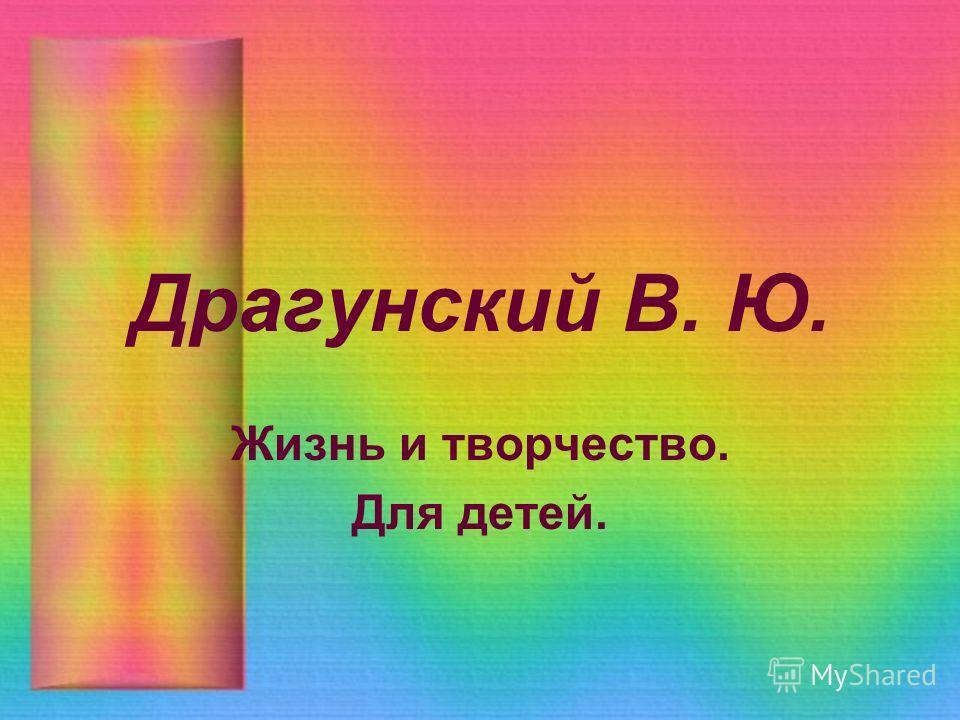 Драгунский В. Ю. Жизнь и творчество. Для детей.