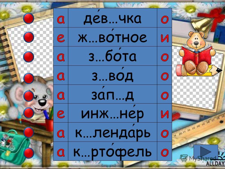 Составь предложения., ИИИ