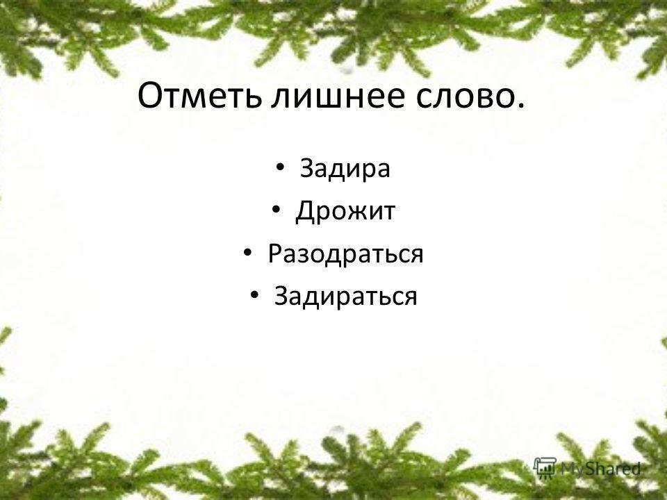 Отметь глаголы, в окончаниях которых нужно писать Е. Смотр…т Дума..шь Пищ..т Пригрева…т