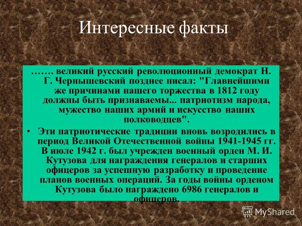 Интересные факты ……. великий русский революционный демократ Н. Г. Чернышевский позднее писал: