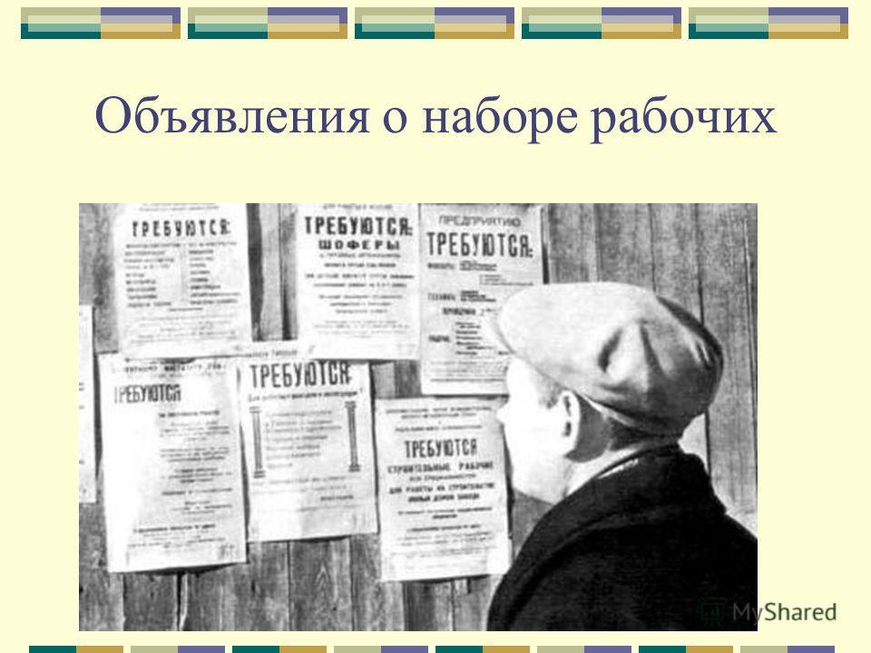 Объявления о наборе рабочих
