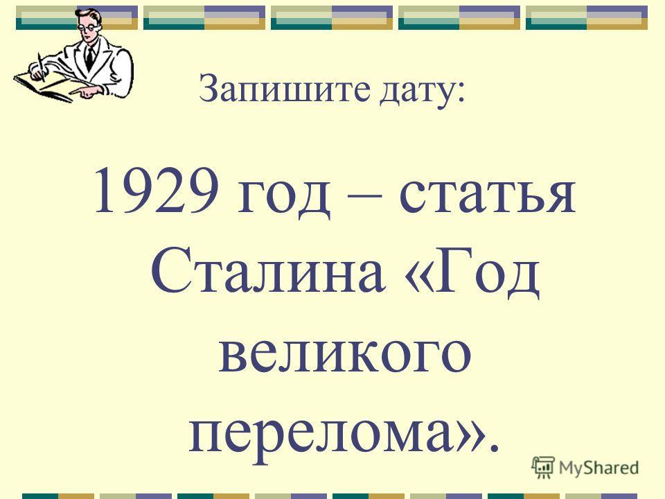 Запишите дату: 1929 год – статья Сталина «Год великого перелома».