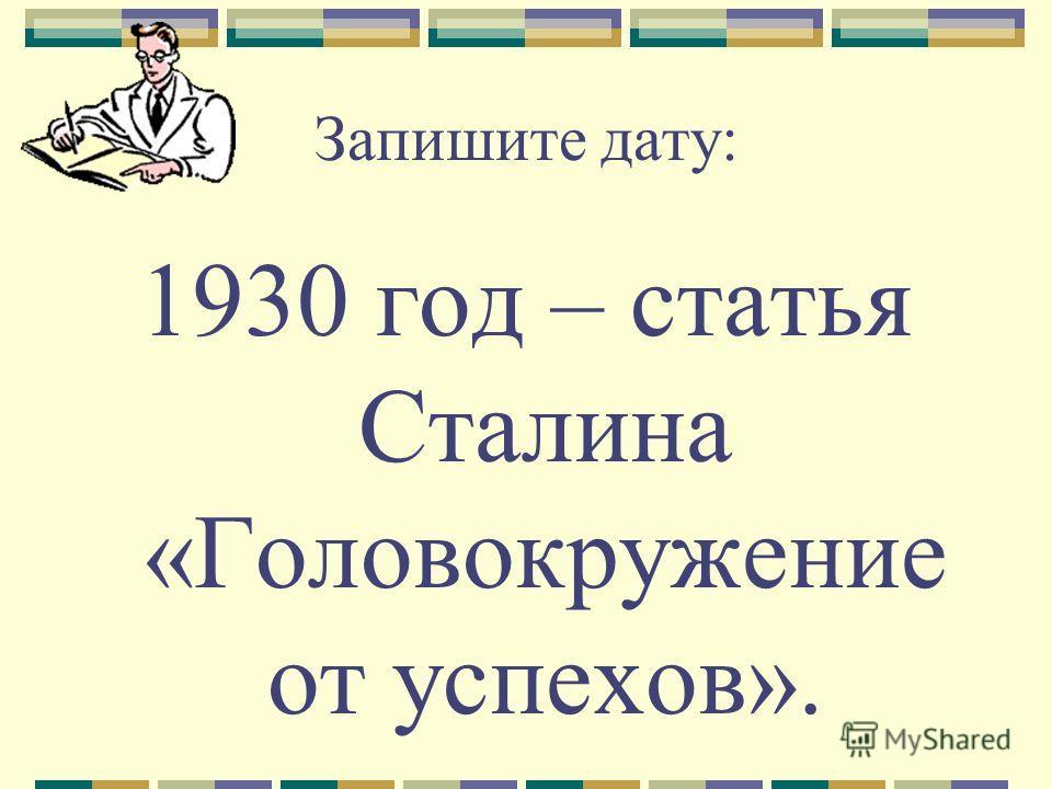 Запишите дату: 1930 год – статья Сталина «Головокружение от успехов».