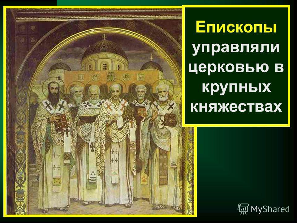 Епископы управляли церковью в крупных княжествах