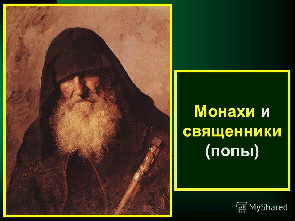 Монахи и священники (попы)