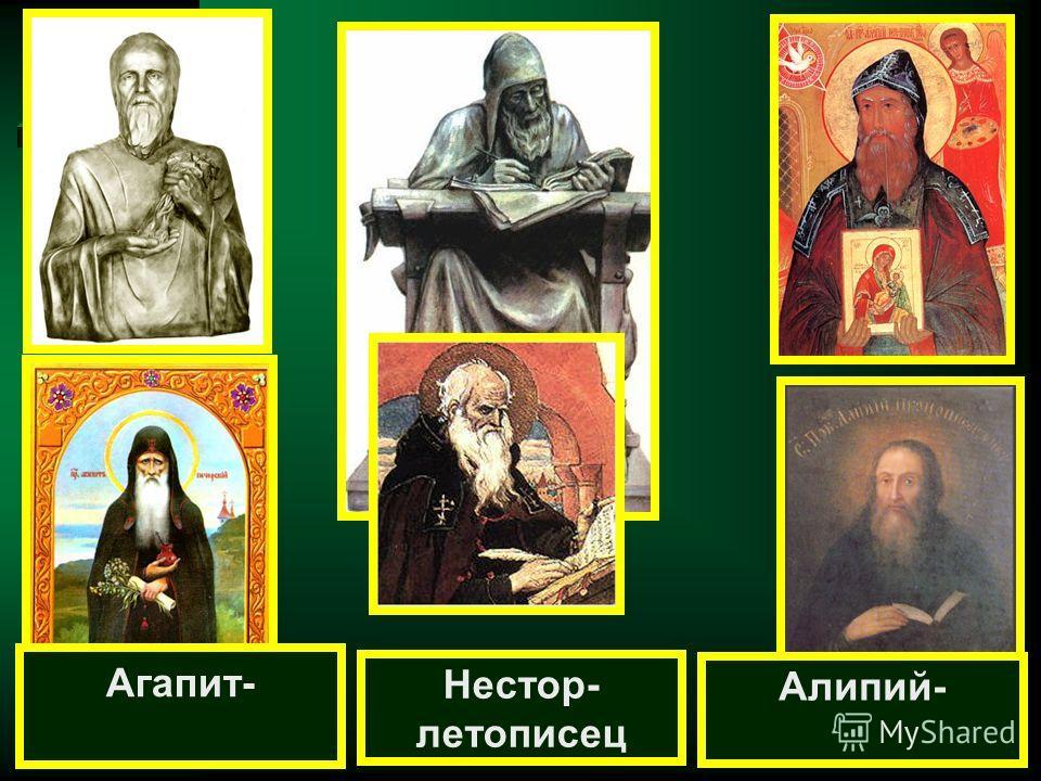 Агапит- врачеватель Алипий- иконописец Нестор- летописец