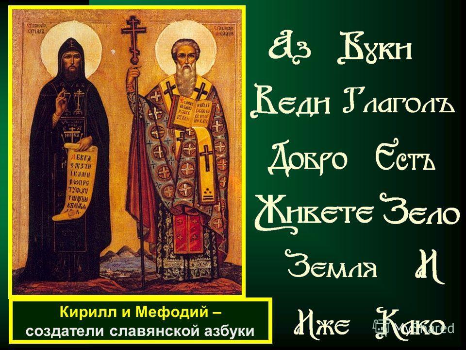 Кирилл и Мефодий – создатели славянской азбуки