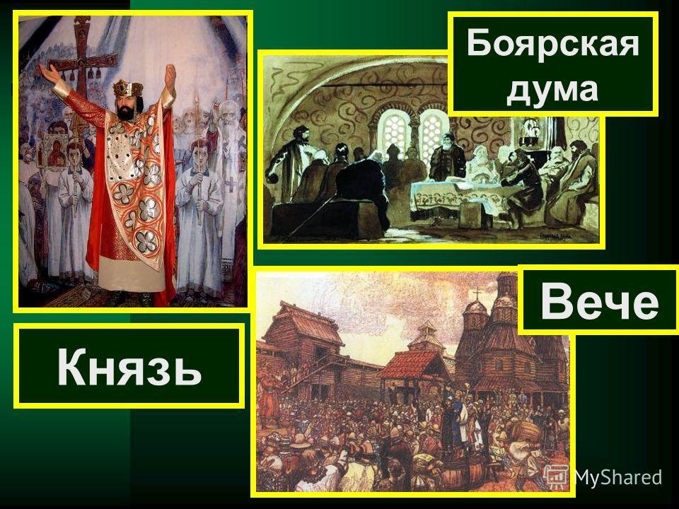 Князь Боярская дума Вече