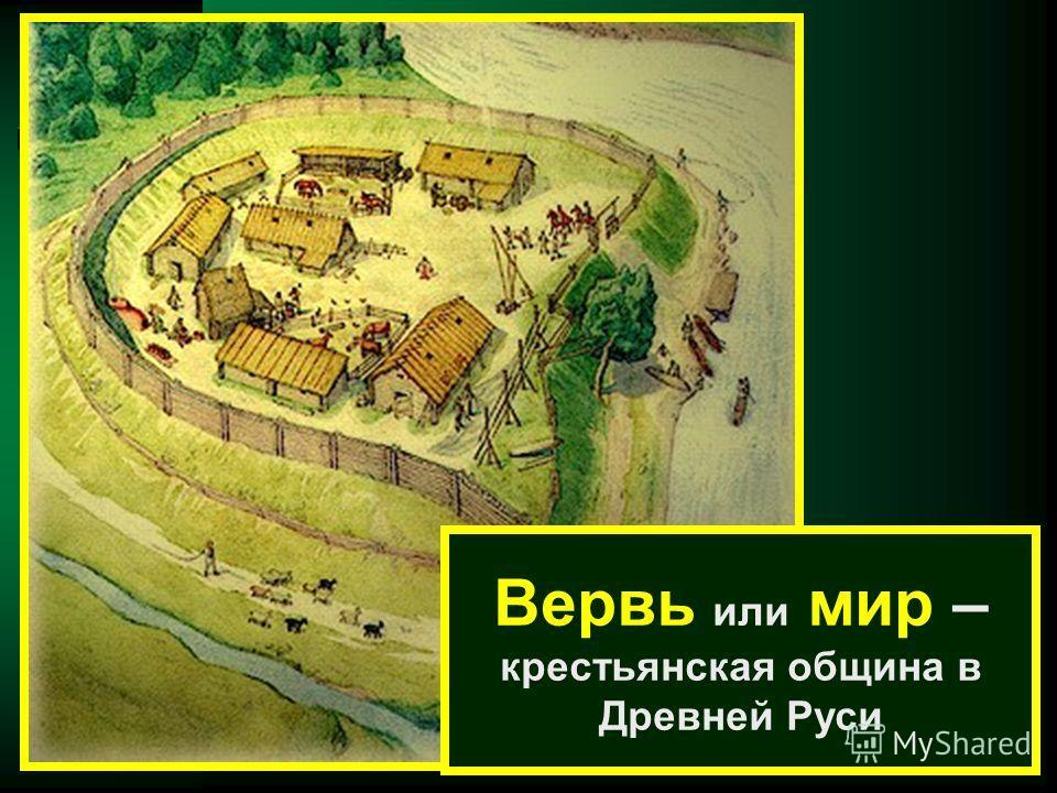 Вервь или мир – крестьянская община в Древней Руси