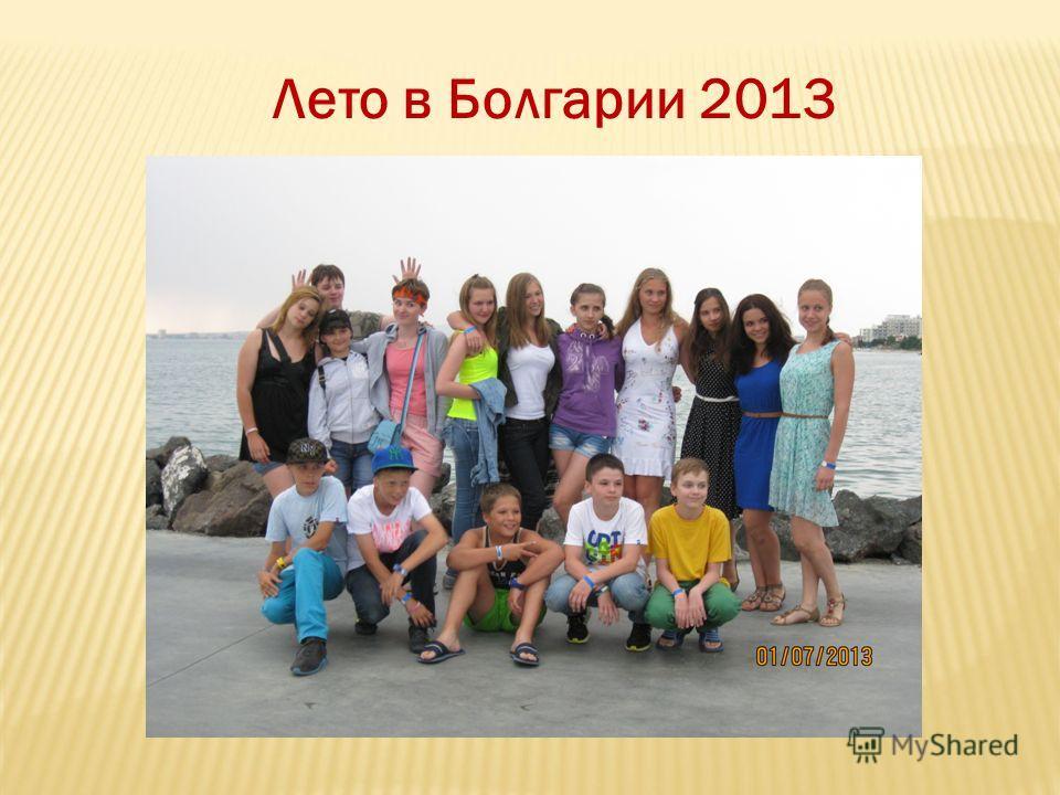 Лето в Болгарии 2013