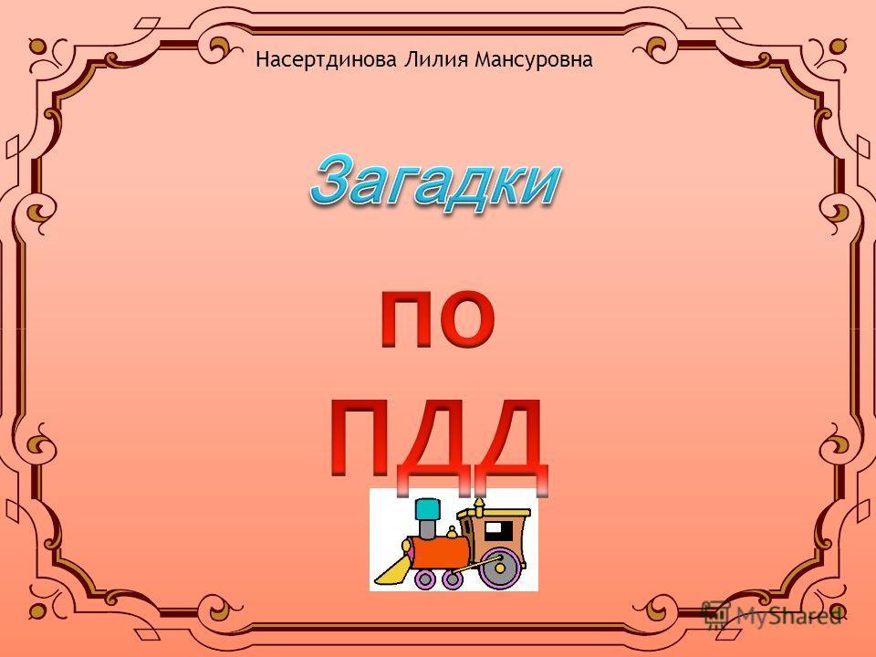 Насертдинова Лилия Мансуровна