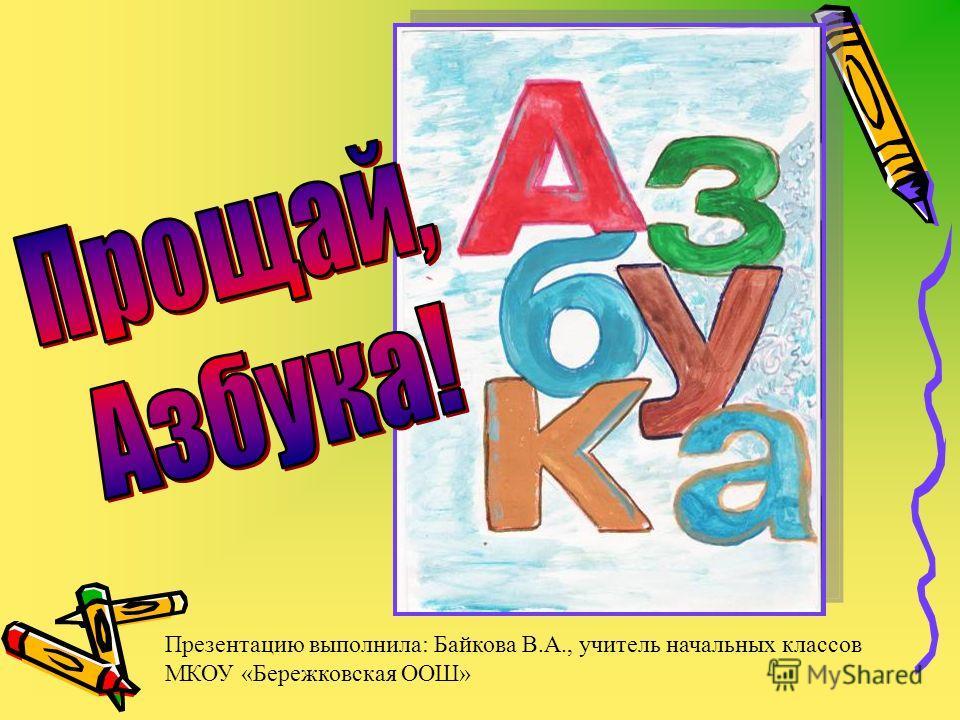 Презентацию выполнила: Байкова В.А., учитель начальных классов МКОУ «Бережковская ООШ»