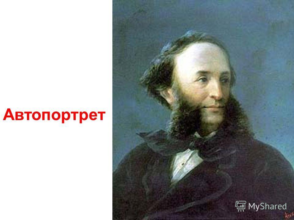 Иван Константинович Айвазовский (1817-1900) Маринист. Баталист