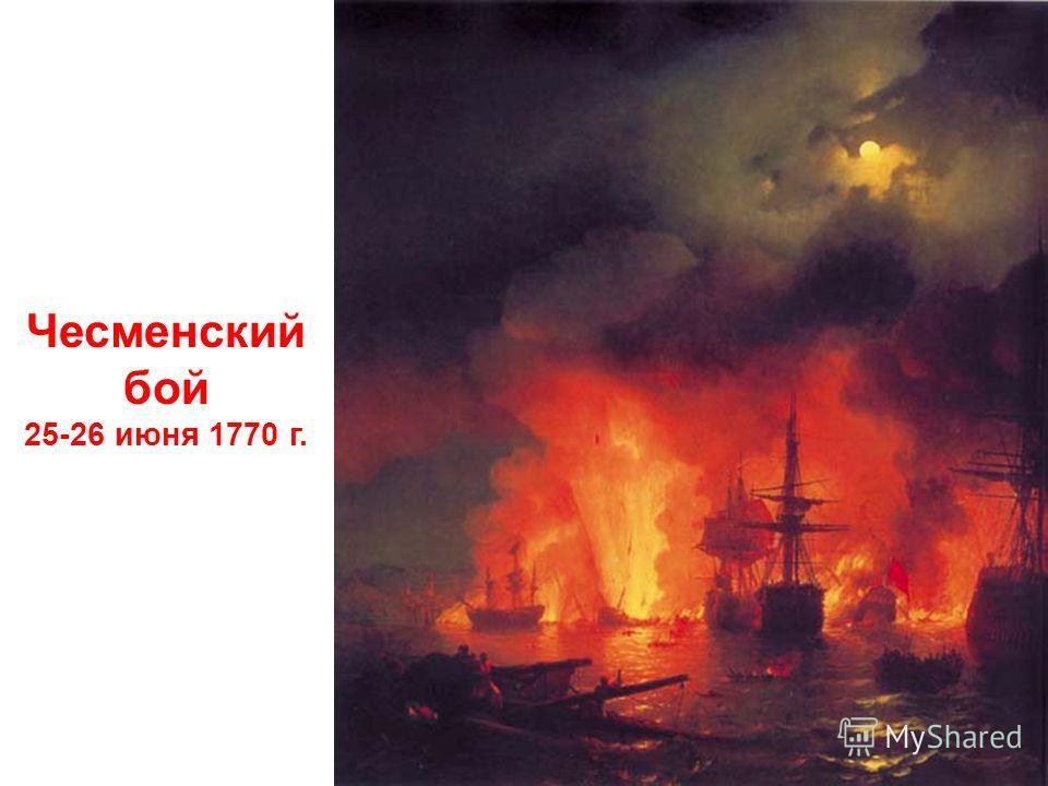 Бриг Меркурий после своей победы над двумя турецкими кораблями встречается с русским флотом