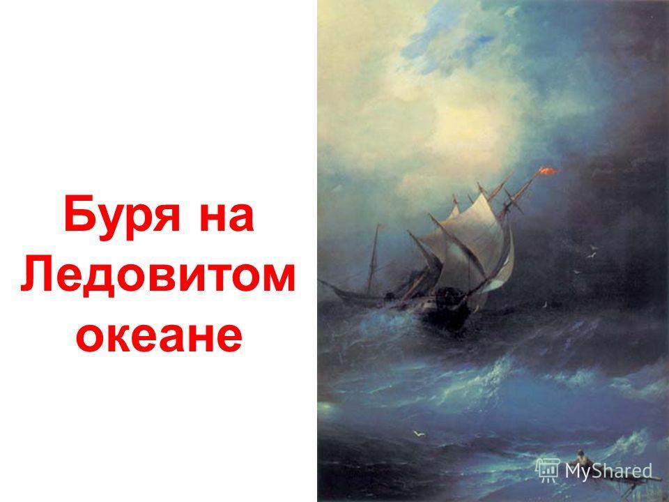Чесменский бой 25-26 июня 1770 г.