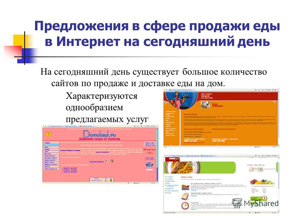 Предложения в сфере продажи еды в Интернет на сегодняшний день На сегодняшний день существует большое количество сайтов по продаже и доставке еды на дом. Характеризуются однообразием предлагаемых услуг