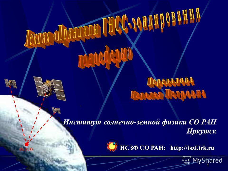 1 ИСЗФ СО РАН: http://iszf.irk.ru Институт солнечно-земной физики СО РАН Иркутск (x, y, z)