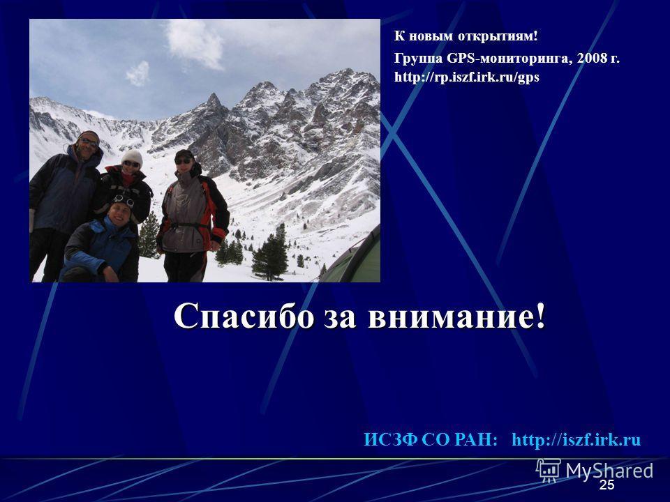 25 Спасибо за внимание! ИСЗФ СО РАН: http://iszf.irk.ru К новым открытиям! Группа GPS-мониторинга, 2008 г. http://rp.iszf.irk.ru/gps
