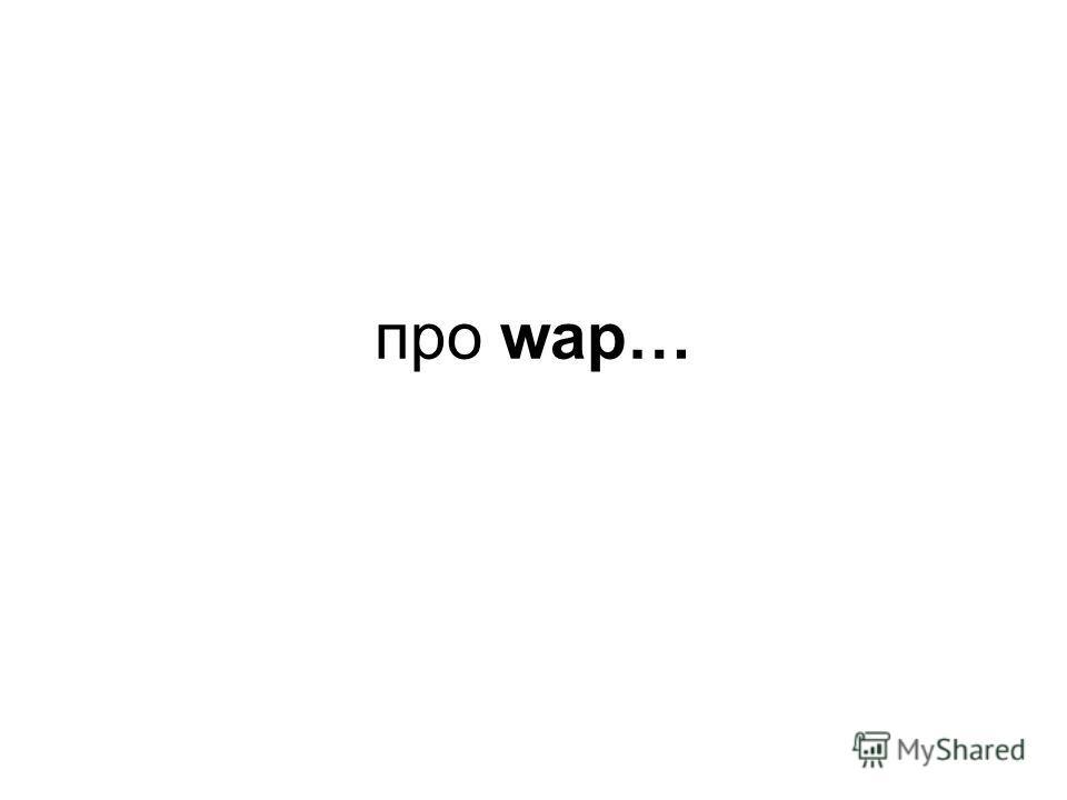 про wap…