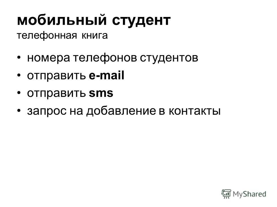 мобильный студент телефонная книга номера телефонов студентов отправить е-mail отправить sms запрос на добавление в контакты