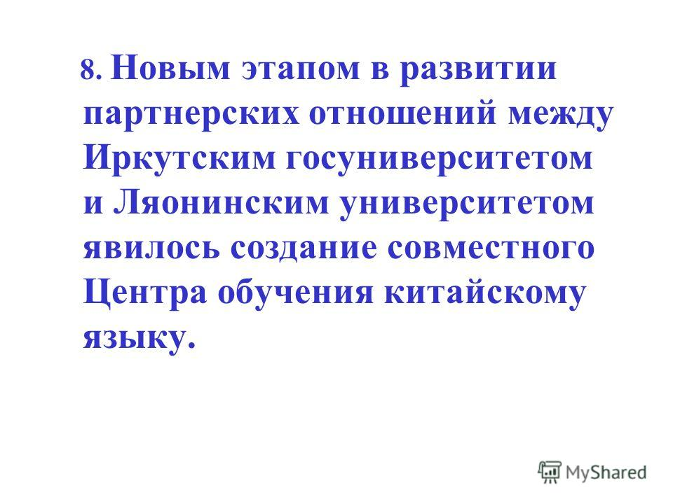 8. Новым этапом в развитии партнерских отношений между Иркутским госуниверситетом и Ляонинским университетом явилось создание совместного Центра обучения китайскому языку.