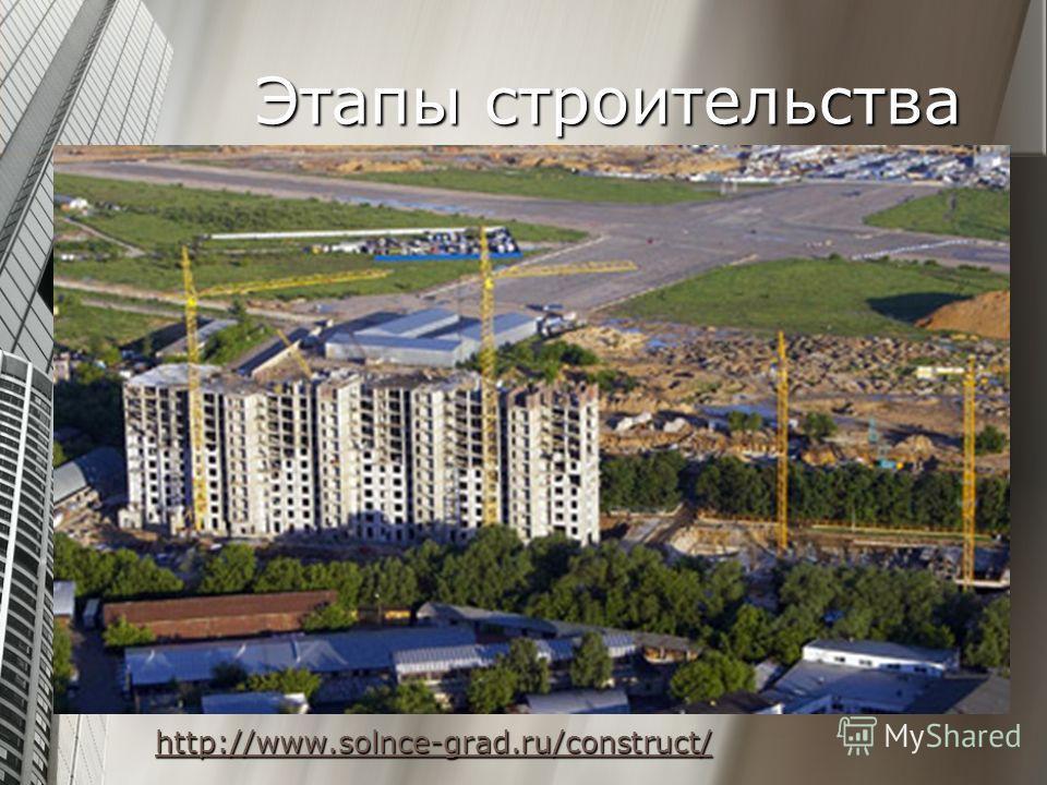 Этапы строительства http://www.solnce-grad.ru/construct/