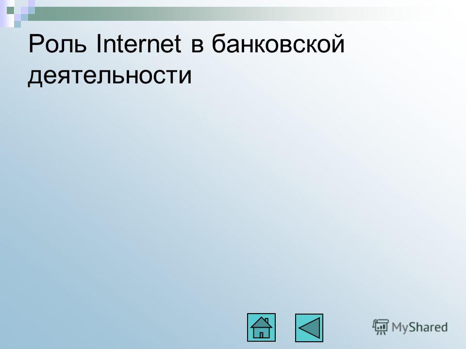 Роль Internet в банковской деятельности