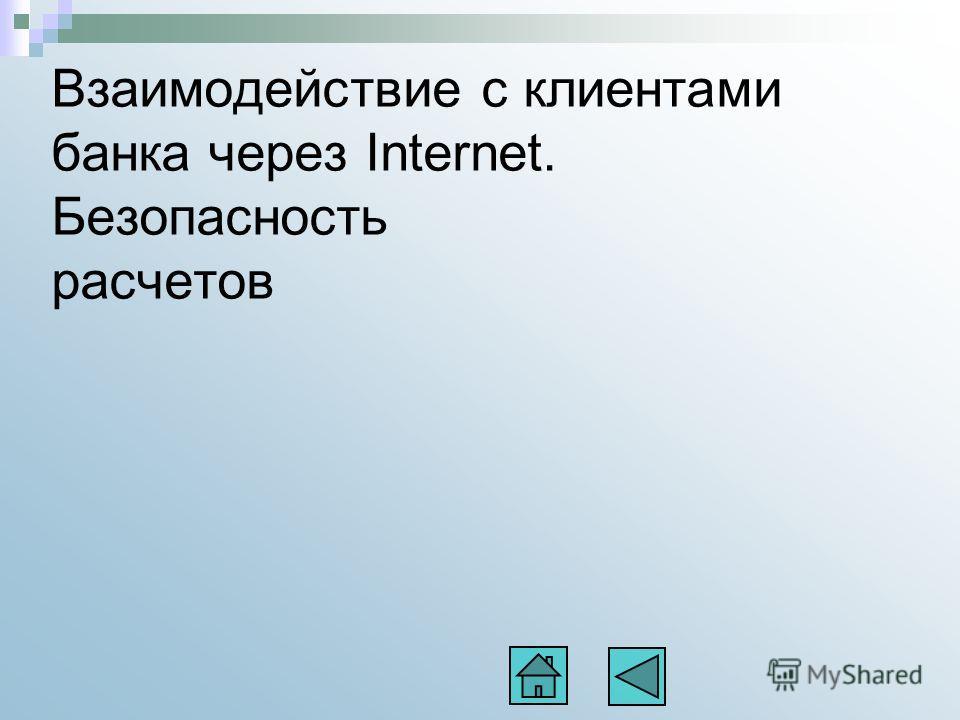 Взаимодействие с клиентами банка через Internet. Безопасность расчетов