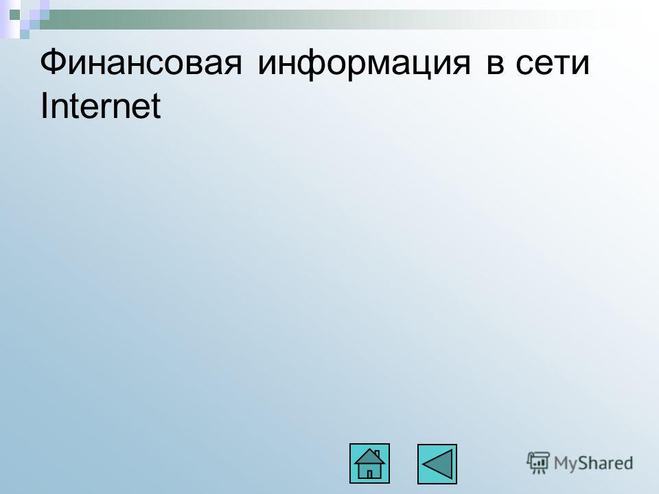 Финансовая информация в сети Internet