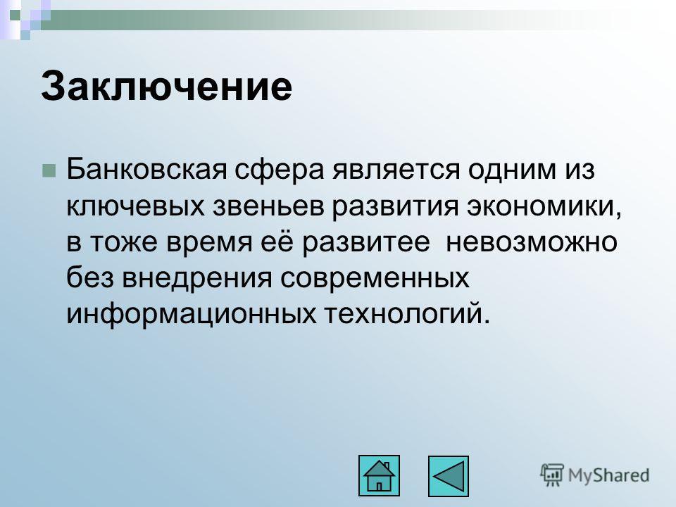 Заключение Банковская сфера является одним из ключевых звеньев развития экономики, в тоже время её развитее невозможно без внедрения современных информационных технологий.