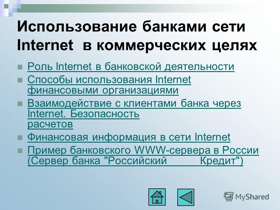 Использование банками сети Internet в коммерческих целях Роль Internet в банковской деятельности Роль Internet в банковской деятельности Способы использования Internet финансовыми организациями Способы использования Internet финансовыми организациями