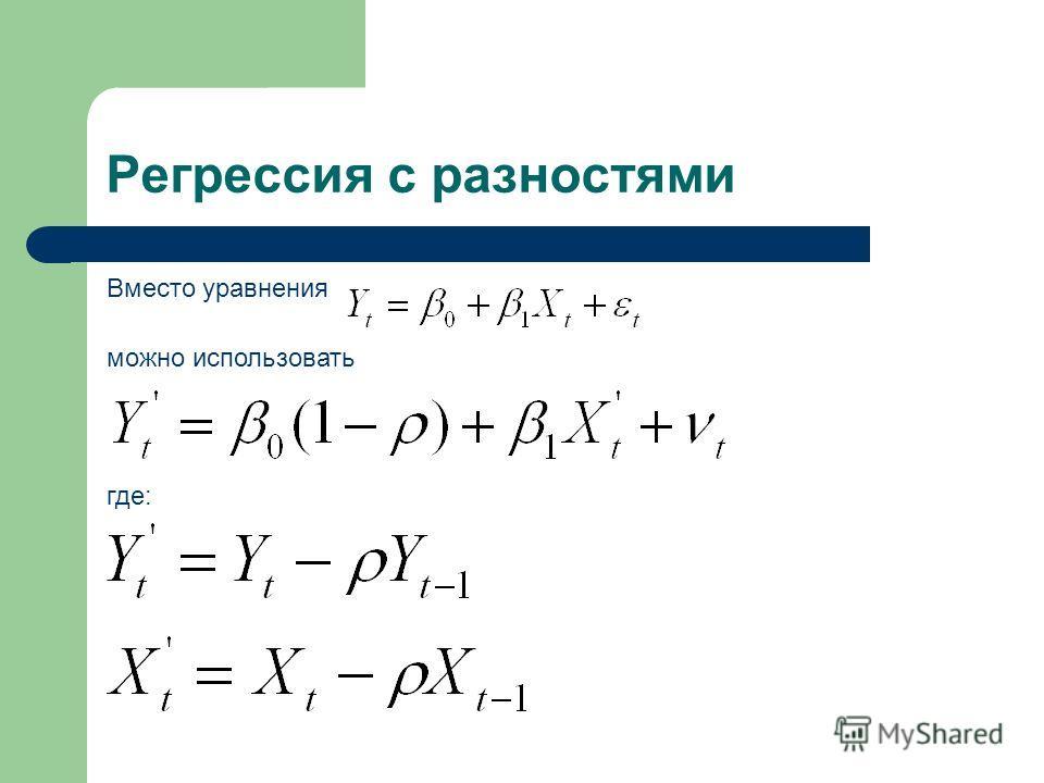 Регрессия с разностями Вместо уравнения можно использовать где: